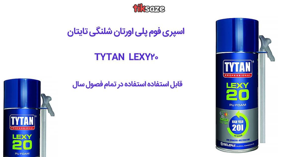 اسپری-فوم-پلی-اورتان-شلنگی-تایتان--TYTAN-LEXY-20
