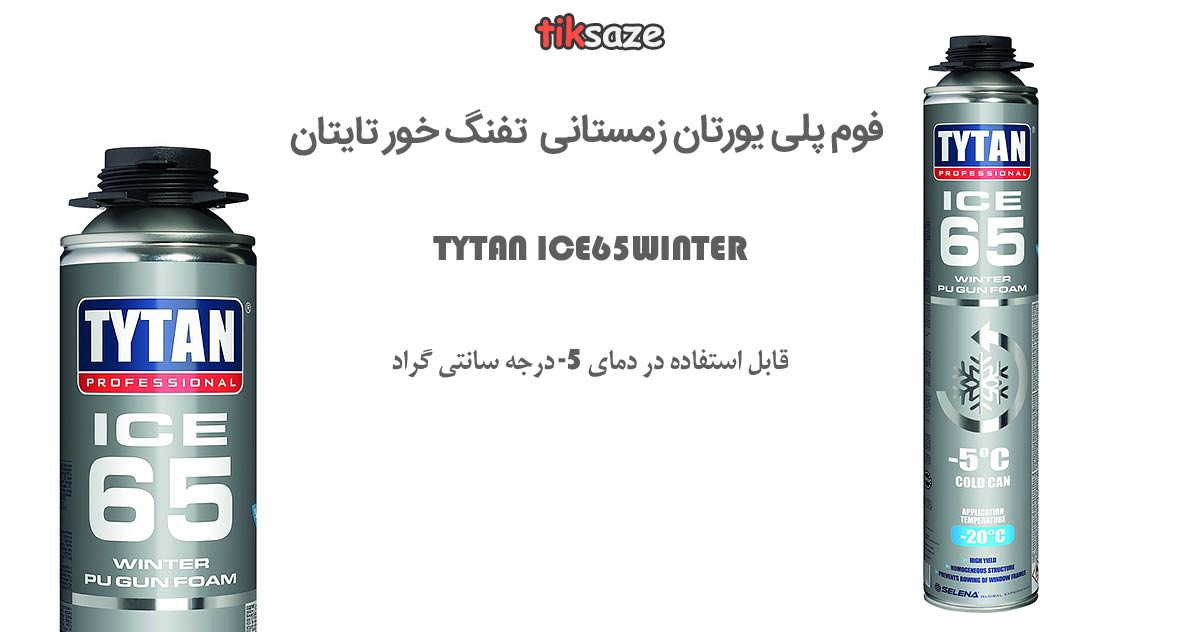 کاربرد-اسپری-فوم-کفی-تایتان-TYTAN-ICE-65-WINTER